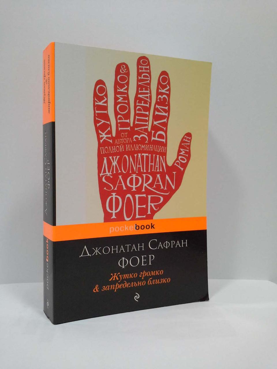 Эксмо PockBook (мини) Фоер Жутко громко и запредельно близко