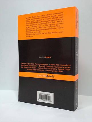 Эксмо PockBook (мини) Фоер Жутко громко и запредельно близко, фото 2