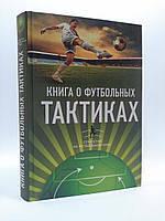 Эксмо БиблТрен Книга о футбольных тактиках Стратегии на футбольном поле Уилсон Д.