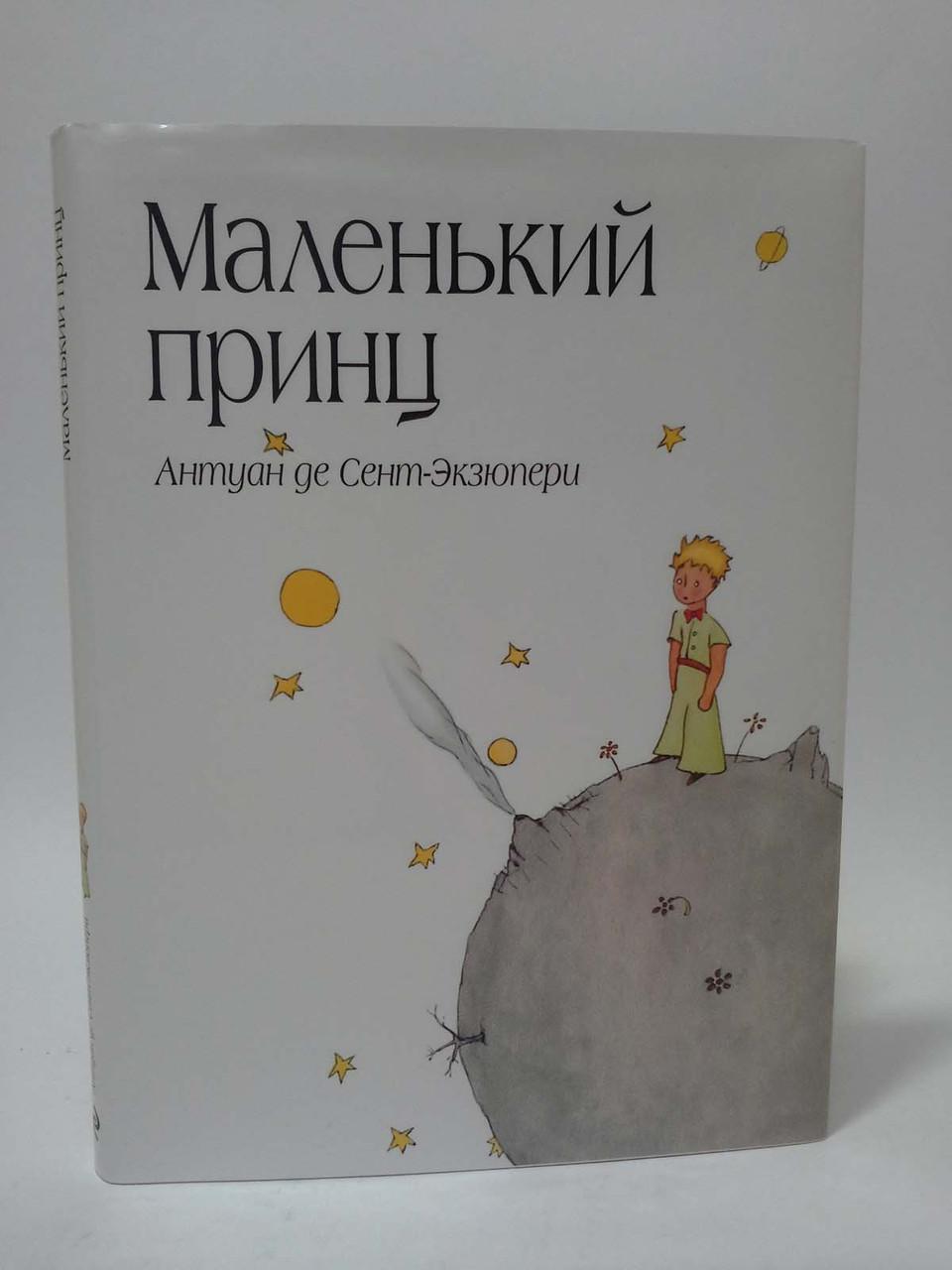 Ексмо БолКнМпр Сент-Екзюпері Маленький принц
