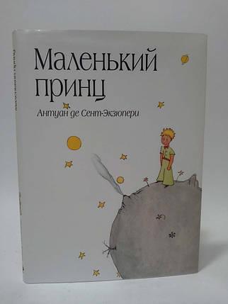Ексмо БолКнМпр Сент-Екзюпері Маленький принц, фото 2