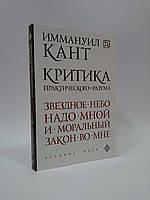 Эксмо ВеликИдеи (мини) Кант Критика практического разума