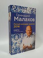 Эксмо ГенМалКалЗ Малахов Лунный календарь здоровья 2016 Советы на каждый день