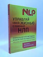 Эксмо НЛПмаст Управляй своей жизнью с помощью НЛП Икономакис Ф.