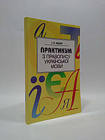 Практикум з правопису української мови Ющук Освіта