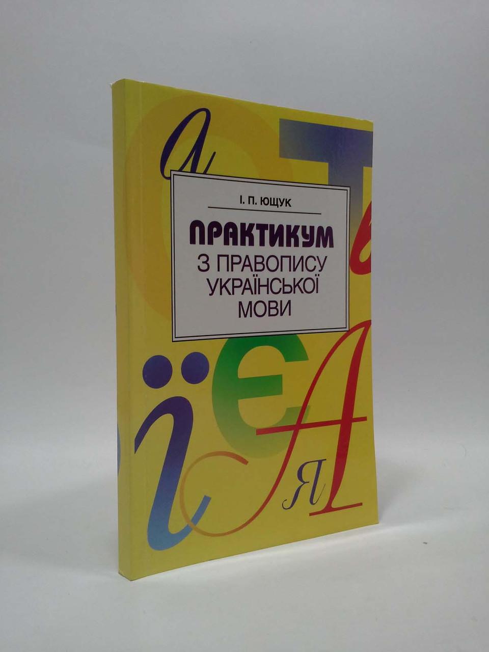 правопису укрансько онлайн решебник ющук практикум з мови