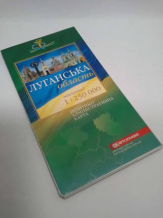 акКРТ До Авто (1:250 000) Луганська обл Адміністративна Авто Луганська, фото 2
