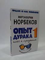 АСТ Норбеков Опыт дурака или Ключ к прозрению Как избавиться от очков