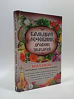 Большой лечебник древних знахарей Кузьмина Книжковий клуб
