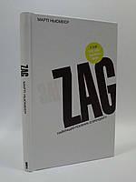 Zag Найкращий посібник з брендингу Ньюмеєр Книжковий клуб
