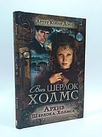 ККлуб Весь Шерлок Холмс Архив Шерлока Холмса Конан Дойл