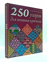 Микко 250 узоров для вязания крючком Наниашвили