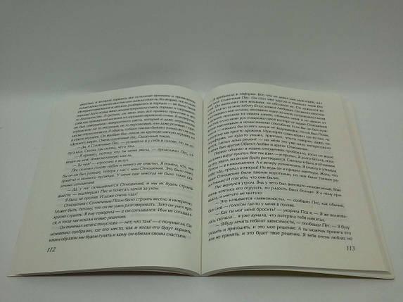 Речь Сказки Эльфики В ожидании Любви Семина, фото 2