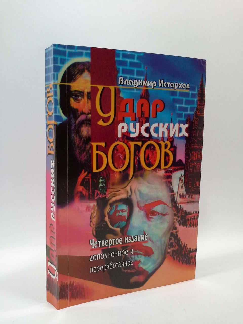 Удар русских богов. Владимир Истархов. Свитовид