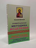 Эзо Шевченко Универсальная методика исцеления Новые победы 2010 Образ