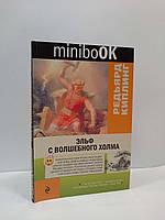 Эксмо Minibook Киплинг Эльф с Волшебного холма