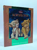 Егмонт Король Лев Золотая классика Disney