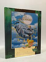 Егмонт Феи Легенда о Чудовище Золотая классика Disney
