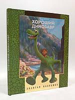 Егмонт Хороший динозавр Золотая классика Disney