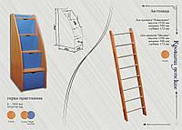 Лестница горка для детской двухярусной кровати