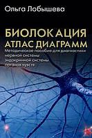Биолокация. Атлас диаграмм. Методическое пособие для диагностики. Лобышева О.