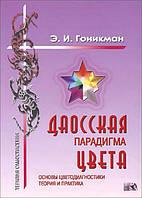 Даосская парадигма цвета (в 2-х книгах). Гоникман Э.