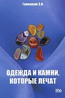 Одежда и камни, которые лечат. Гоникман Э.