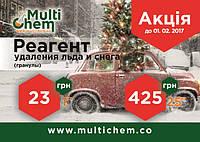 MultiChem. акция антиснег
