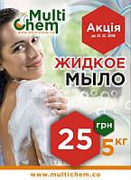 MultiChem. акция жидкое мыло