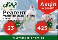 MultiChem. акция реагент антиснег