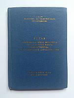 Устав службы на судах морского технического флота министерства транспортного строительства