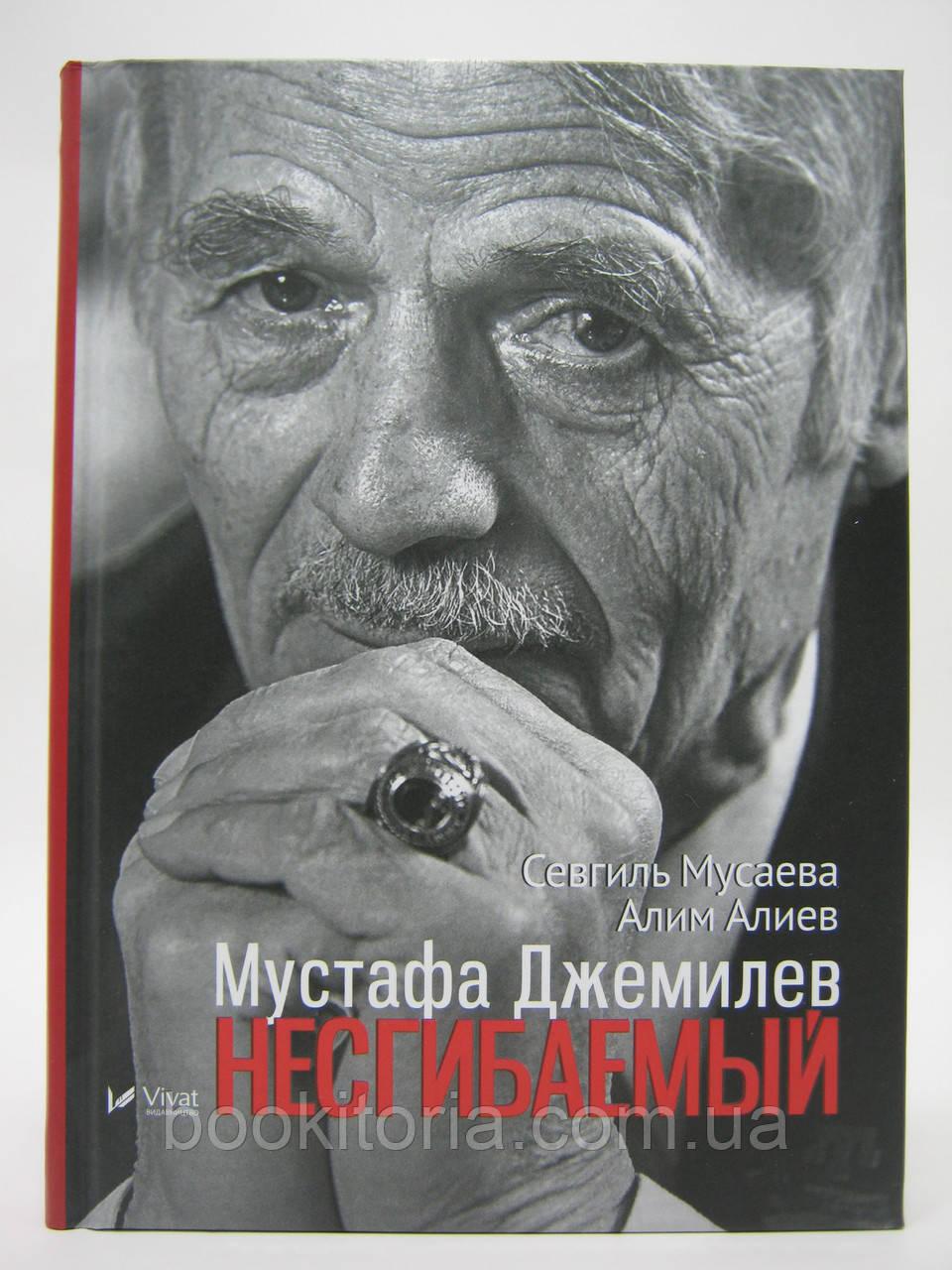 Мусаева С., Алиев А. Мустафа Джемилев. Несгибаемый.