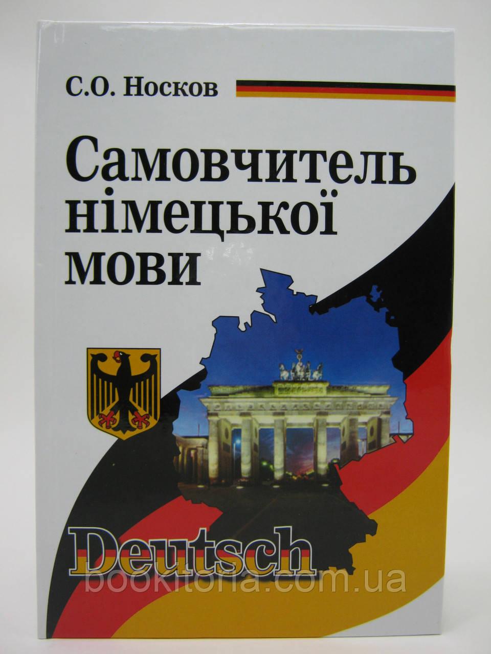 Носков С.О. Самовчитель німецької мови.