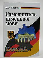 Носков С.О. Самовчитель німецької мови. , фото 1