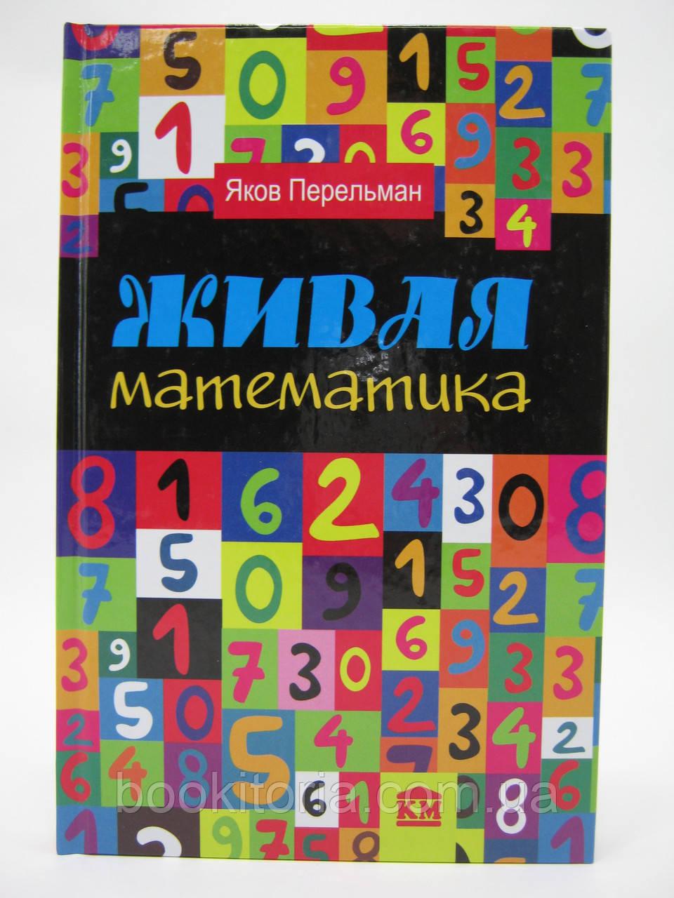 Перельман Я.И. Живая математика. Математические рассказы и головоломки.