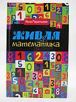 Перельман Я.И. Живая математика. Математические рассказы и головоломки. , фото 1