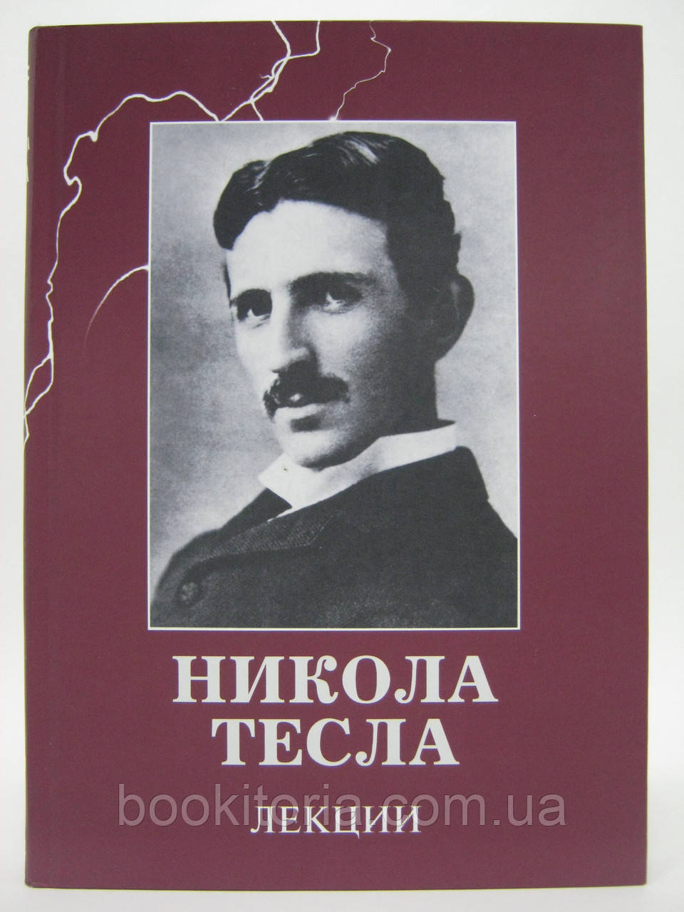 Тесла Н. Лекции.