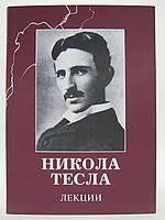 Тесла Н. Лекции. , фото 1