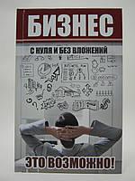 Ткаченко И. Бизнес с нуля и без вложений. Это возможно!