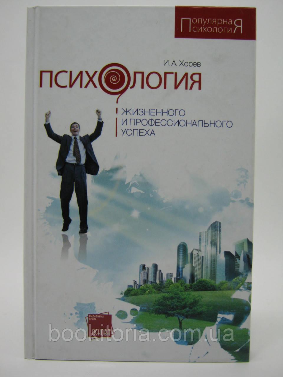Хорев И.А. Психология жизненного и профессионального успеха.