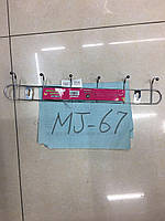 Вешалка MJ-67