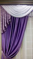 """Набор (ламбрикен+шторы+гардина) """"Элегия Фиолет""""  , фото 3"""