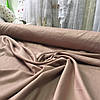 Сатин Люкс однотонный розово-коричневый (есть брак), ширина 220 см