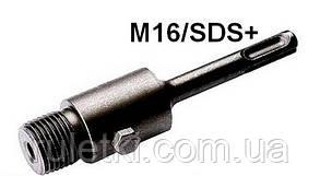Переходник M16xSDS+ для коронок
