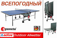 Всепогодные теннисные столы для открытых площадок OUTDOOR-400 (TM SPONETA)