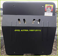 Защита поддона двигателя и КПП Опель Астра (1997-2011) Opel Astra