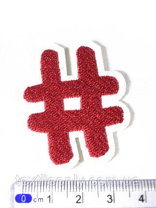 Нашивка Хештег / hashtag, фото 2