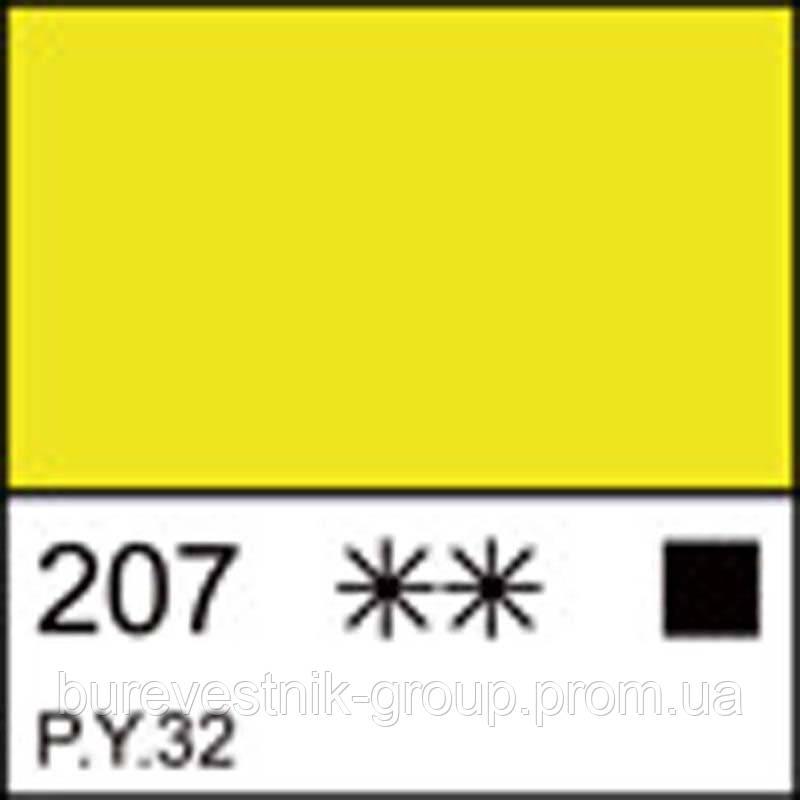 Краска гуашевая МАСТЕР-КЛАСС стронциановая желтая, 40мл ЗХК