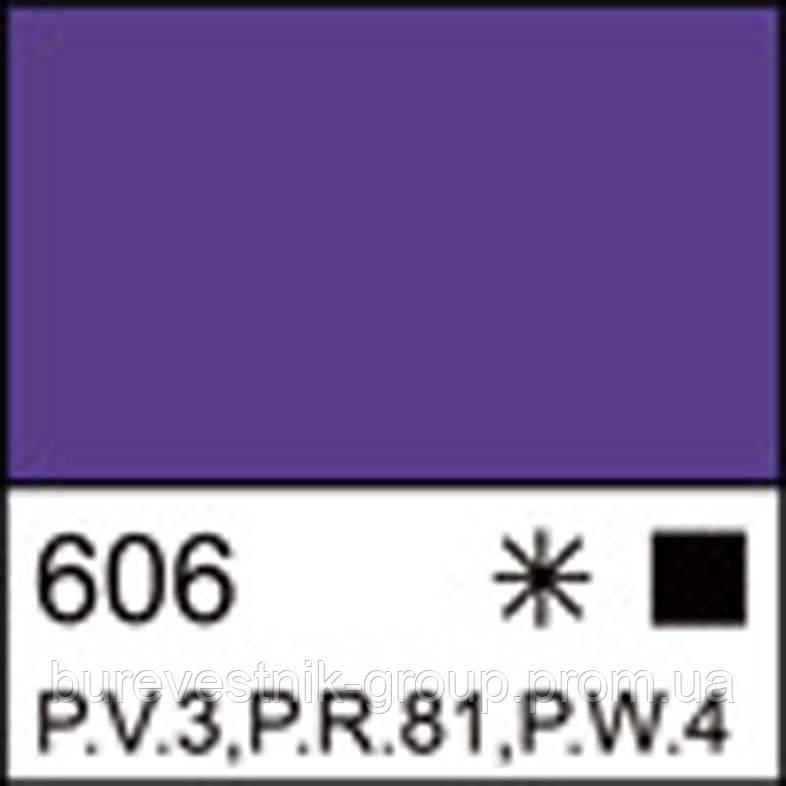 Краска гуашевая МАСТЕР-КЛАСС фиолетовая темная, 40мл ЗХК