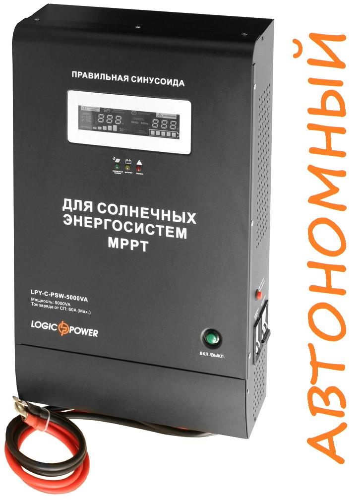 Инвертор солнечный автономный LogicPower (48В, 2.1кВт, MPPT) LPY-C-PSW-3000VA - чистая синусоида